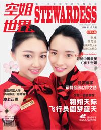 《空姐世界》2016年10月号(总第462期)