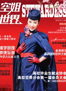 《空姐世界》2016年11月号(总第466期)