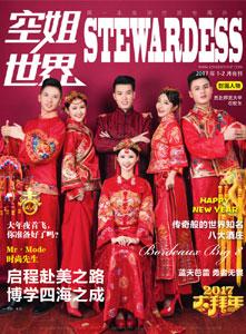 《空姐世界》2017年1-2合刊(总第475期)