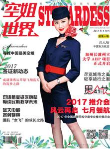 《空姐世界》2017年4合刊(总第479期)