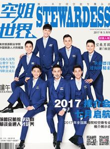 《空姐世界》2017年5刊(总第481期)