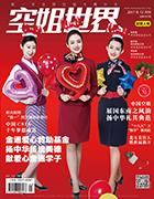 《空姐世界》2017年12刊(总第495期)