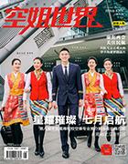 《空姐世界》2018年4刊(总第503期)