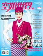 《空姐世界》2018年5刊(总第505期)