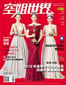 《空姐世界》2018年8-9刊(总第513期)