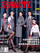 《空姐世界》2018年10刊(总第515期)