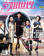 《空姐世界》2018年12刊(总第519期)