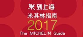 米到上海,米其林指南2017