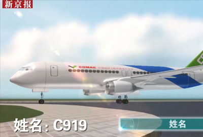 3D全景揭秘:国产大飞机C919每秒飞279米 能装190人