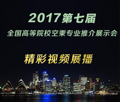 2017全国高等院校空乘专业推介展示会精彩视频展播