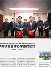 芜湖高级职业技术学校与北京广慧金通教育科技有限公司举办校企合作办学签约仪式