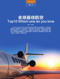全球最佳航空