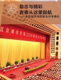 励志与精彩青春从这里起航——北京城市学院新生开学典礼