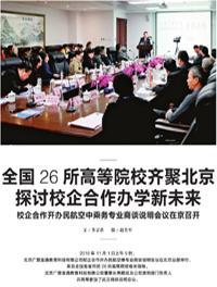 全国 26 所高等院校齐聚北京 探讨校企合作办学新未来