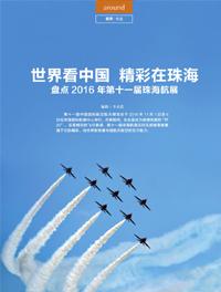 世界看中国 精彩在珠海