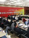 山东师范大学理事会成立大会暨一届一次理事会议举行