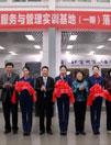 北京财贸职业学院航空运输服务与管理实训基地(一期)落成剪彩典礼仪式隆重举行