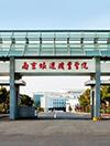 南京旅游职业学院  中国旅游人才的摇篮