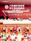 北京广慧金通教育科技有限公司董事长焦殿成应邀出席山西师范大学 60 周年校庆活动