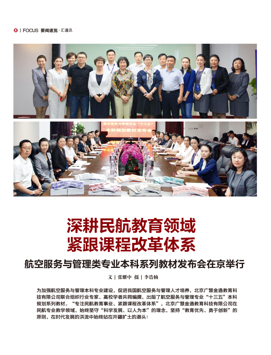 航空服务与管理类专业本科系列教材发布会在京举行