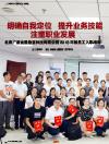 北京广慧金通教育科技有限公司 2018 年新员工入职培训