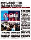 """南京旅游职业学院乘务学院""""航空定向班生源基地校""""揭牌仪式在苏州举行"""
