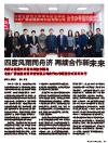 内蒙古师范大学青年政治学院与北京广慧金通教育科技有限公司合作办学续签仪式顺利举行