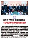 江西省首家合作院校、全国示范性高职院校九江职业技术学院与北京广慧金通教育科技有限公司正式签订校企合作办学协议
