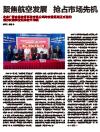 北京广慧金通教育科技有限公司与安徽芜湖正式签约创办安徽航空职业技术学院