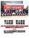北京广慧金通教育科技有限公司董事长焦殿成应邀出席云南师范大学 80 周年校庆纪念大会
