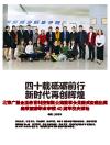 北京广慧金通教育科技有限公司董事长焦殿成应邀出席南京旅游职业学院 40 周年校庆活动
