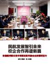 安徽航空职业技术学院项目对接会在京顺利召开