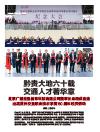 北京广慧金通教育科技有限公司董事长焦殿成应邀出席贵州交通职业技术学院 60 周年校庆活动