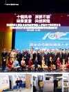 贵州民族大学校企合作航空服务人才培养十周年研讨会暨贵州民族大学金通民航学院揭牌仪式隆重举行