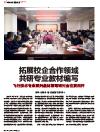飞行技术专业系列教材编写研讨会在京召开