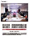 2018 年校企合作考察论证会议在京顺利召开