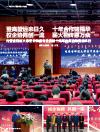 内蒙古师范大学空中乘务专业建设十周年庆典活动隆重举行