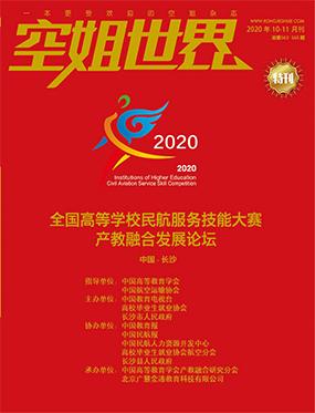 《空姐世界》2020年11月号(特刊)